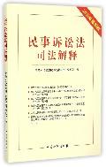 民事诉讼法司法解释(2015年*新版)