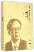 王选传/中国工程院院士传记