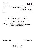 水力发电厂水力机械辅助设备系统设计技术规定(NB\T35035-2014代替DL\T5066-1996)/中华人民共和国能源行业标准