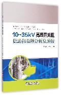 10-35kV高压开关柜隐患和故障分析及预防