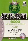高中语文(选修中国古代诗歌散文欣赏人教版银版双色提升版)/1+1轻巧夺冠优化训练