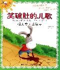 笑破肚的儿歌(游太空拉影子)/儿歌大王小毛驴咔咔系列