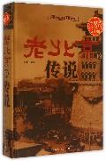 老北京的传说(超值全彩白金版)(精)
