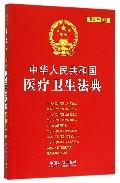 中华人民共和国医疗卫生法典(*新升级版)