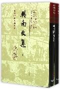 樊南文集(上下)(精)/中国古典文学丛书