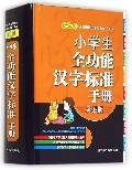小学生全功能汉字标准手册(彩图版)(精)