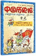 中国历史报(宋元)
