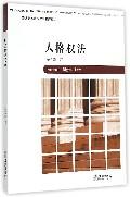 人格权法(普通高等院校法学名师教材)