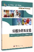 仪器分析及实验/高职高专专业基础课教材系列