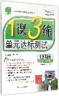历史与社会(9上RMJY全新升级版)/1课3练单元达标测试