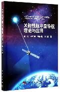 X射线脉冲星导航理论与应用(精)