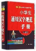 小学生通用汉字规范手册(彩图版)(精)