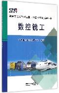 数控铣工/轨道交通装备制造业职业技能鉴定指导丛书