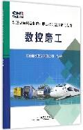 数控磨工/轨道交通装备制造业职业技能鉴定指导丛书