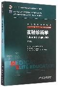 实验诊断学(供8年制及7年制5+3一体化临床医学等专业用第3版全国高等学校教材)
