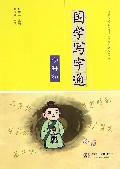 国学写字通(小升初)