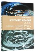 城市地下水管理**仿真与建模(UGROW)/全球城镇化水问题丛书