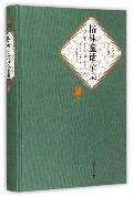 名著名译丛书 格林童话全集