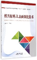 模具材料及表面强化技术(普通高等教育卓越工程师培养十二五规划教材)/模具系列