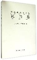 鲁迅藏拓本全集(瓦当卷)(精)