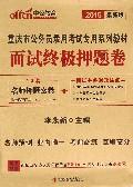 面试终极押题卷(2015*新版重庆市公务员录用考试专用系列教材)