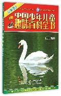 中国少年儿童趣味百科全书(动物篇B)