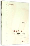 心理學本土化——中國本土心理學的選擇與突破
