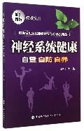 神经系统健康(自查自防自养)/图说常见疾病自我诊查与疗养系列丛书