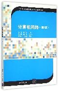 计算机网络(第2版21世纪高等学校计算机教育实用规划教材)