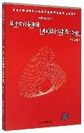 基于Web标准的网页设计与制作(第2版中国高等院校计算机基础教育课程体系规划教材)