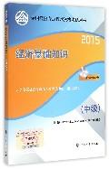经济基础知识(附光盘中级2015全国经济专业技术资格考试用书)