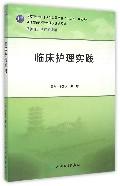临床护理实践(供护理助产专业用湖北省高职高专院校规划教材)