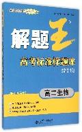 高二生物/解题王高考标准样题库