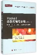 Haskell函数式编程基础(原书第3版计算机科学与技术)/国外信息科学与技术**图书系列