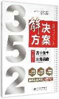 高中数学(三角函数)/352解决方案