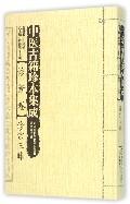 中医古籍珍本集成(诊断卷诊宗三昧)