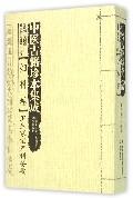 中医古籍珍本集成(妇科卷卫生家宝产科备要)