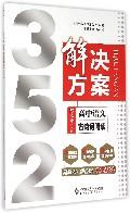高中语文(古诗词阅读)/352解决方案