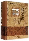 张景岳医学全书(精)/明清名医全书大成