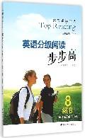 英语分级阅读步步高(8级B适合高3学生阅读)/突破阅读书丛