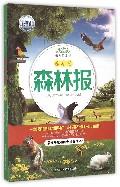 森林报(春季篇彩色绘本珍藏版)/彩虹绘本馆