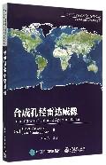 合成孔径雷达成像/空间射频信息获取新技术丛书