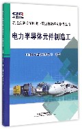 电力半导体元件制造工/轨道交通装备制造业职业技能鉴定指导丛书