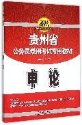 申论(2016全新升级版贵州省***录用考试专用教材)