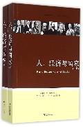 奧地利學派譯叢:人、經濟與國家(穆雷·N. 羅斯巴德代表作,戰后奧地利學派復興的標志性作品)