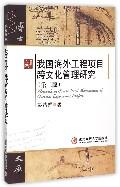 我国海外工程项目跨文化管理研究(第2版)