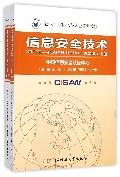 信息安全技术(第2版上下信息安全保障人员认证培训教材)