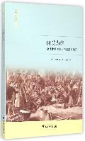 何以为家——全球化时期华人的流散与播迁(社会经济史译丛)