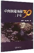 中国*地预报三十年