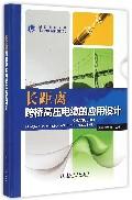 长距离跨桥高压电缆的应用设计(精)